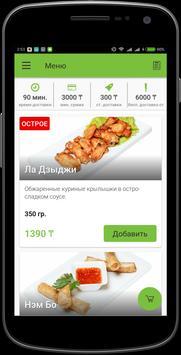 Лаунж-кафе Бамбук   Уральск screenshot 4