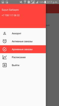 Chocofood-Delivery - для курьеров screenshot 1