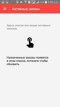 Chocofood-Delivery - для курьеров screenshot 2