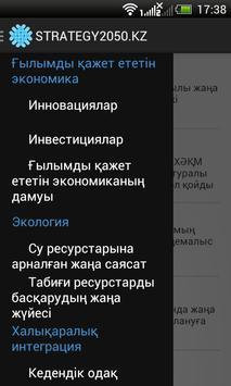 Strategy2050.kz screenshot 1