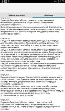 Полиция и гражданин РК apk screenshot