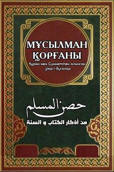 Мұсылман қорғаны poster