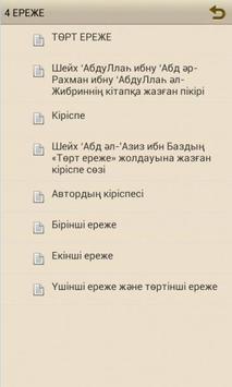 Төрт ереже apk screenshot