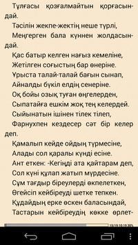 Сыпатай батыр (дастан) apk screenshot