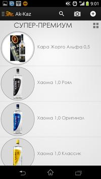 Ак-каз apk screenshot