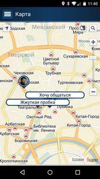 WayzOn apk screenshot