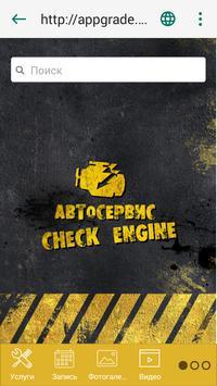 Автосервис Check Engine poster