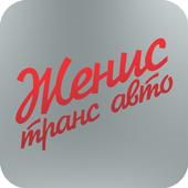Женис Транс Авто icon
