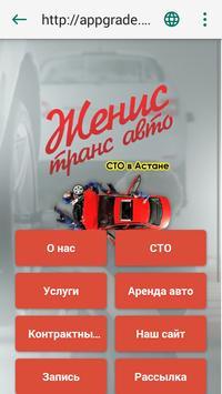 Женис Транс Авто poster