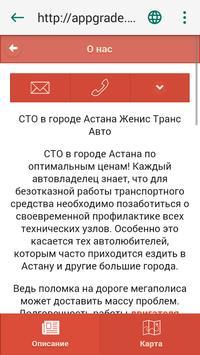 Женис Транс Авто screenshot 1