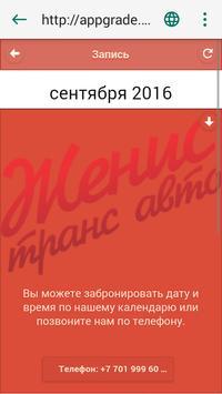 Женис Транс Авто screenshot 3