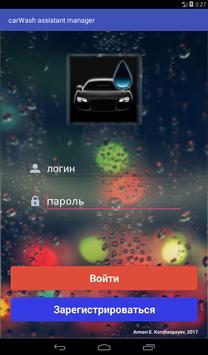 carWash assistant manager (tablet) poster