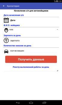 carWash assistant manager (tablet) apk screenshot