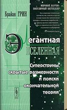 Элегантная Вселенная, Б.Грин poster