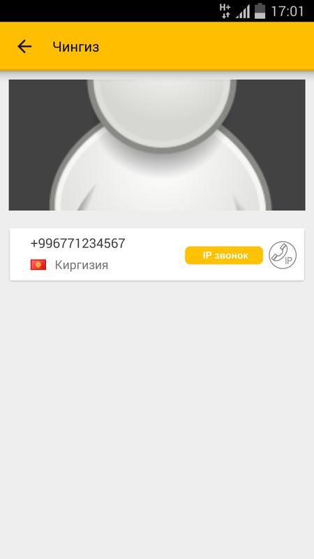 код звонка в киргизию
