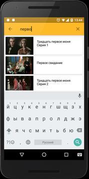 Beeline Фильмы apk screenshot