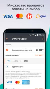 Santufei дешевые авиабилеты apk screenshot