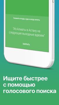 Aviata.kz screenshot 1