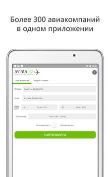 Aviata.kz screenshot 7