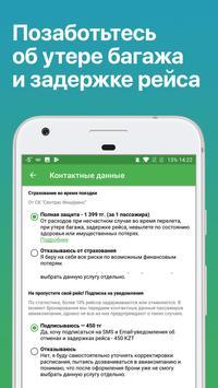 Aviata.kz screenshot 4