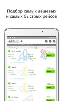 Aviata.kz screenshot 8
