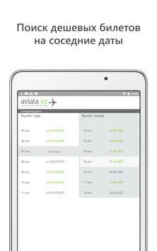 Aviata.kz screenshot 9