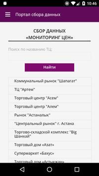 Мониторинг цен г. Астана poster