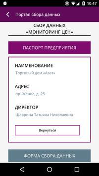Мониторинг цен г. Астана screenshot 1