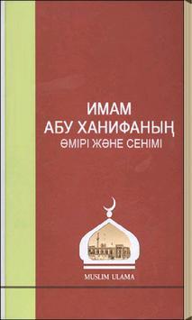 Имам Абу Ханифаның өмірі poster