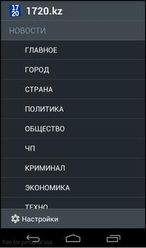 1720.kz screenshot 1