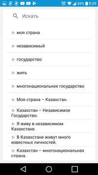 ҚазLingua 4 класс screenshot 3