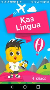 ҚазLingua 4 класс poster