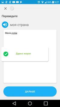 ҚазLingua 4 класс screenshot 7