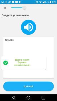 ҚазLingua 4 класс screenshot 5
