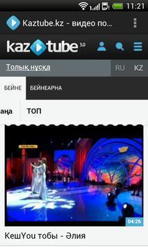 Kaztube.kz - Видео портал apk screenshot