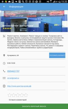 Автоглобус screenshot 5