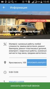 Автоглобус screenshot 1