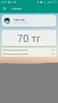 Instant Kokshetau screenshot 3