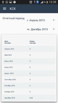 Информ Систем apk screenshot
