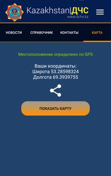 Kazakhstan | ДЧС apk screenshot