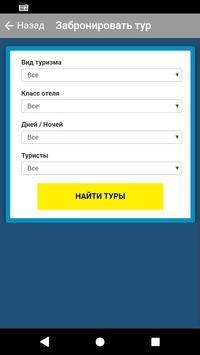 OnGuide apk screenshot