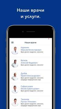 OnClinic screenshot 2