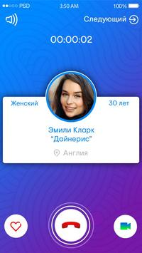 OneButton - best place to talk around the world screenshot 1