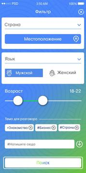 OneButton - best place to talk around the world screenshot 2