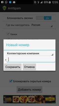 АнтиСпам apk screenshot
