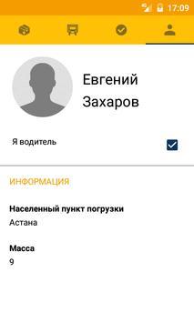 Грузим apk screenshot