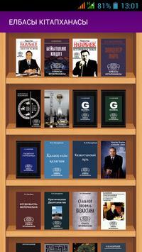 Библиотека Первого Президента poster