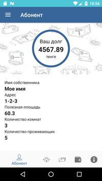 "РКЦ ТОО ""МАЭК-Казатомпром"" screenshot 1"
