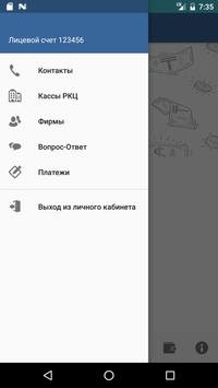"РКЦ ТОО ""МАЭК-Казатомпром"" screenshot 2"