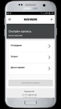 БАРБЕРШОП МАЛЬЧИШНИК poster